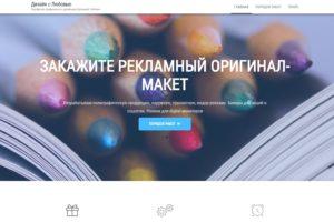 Портфолио графического дизайнера Шулаевой Любови