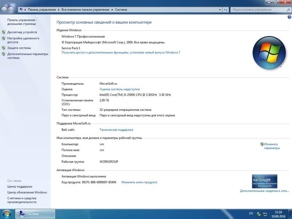 Windows 7 pro sp1 x86