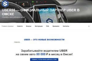 Партнер Uber в Омске