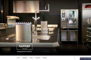 ТК «Партнер» — оборудование со вкусом